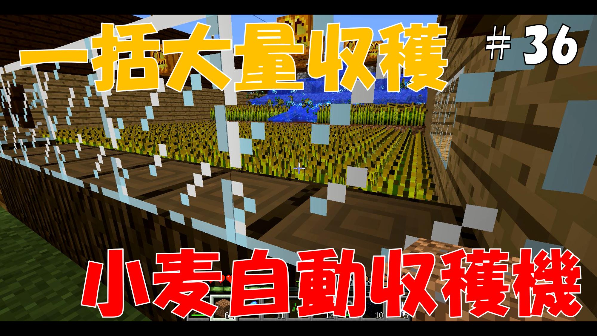 マイクラ日記 36【一括大量収穫!自動小麦収穫機を建築する