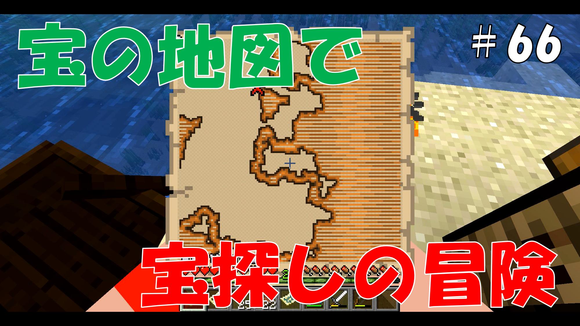 地図 マイクラ 宝 の